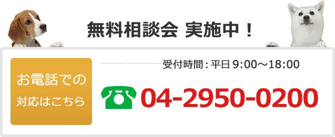 電話でのお問い合わせは04-2950-0200